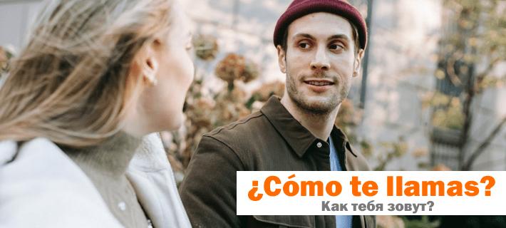 Парень и девушка разговаривают на улице