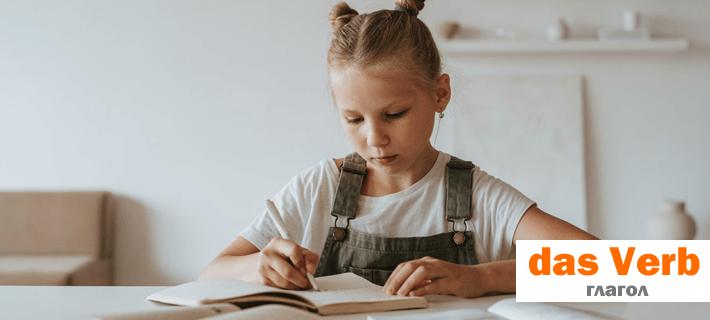 Девочка изучает сильные глаголы в немецком языке