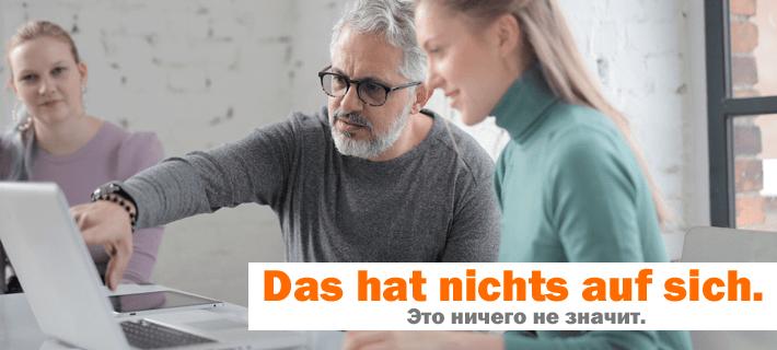 Мужчина показывает устойчивые выражения с sich в немецком
