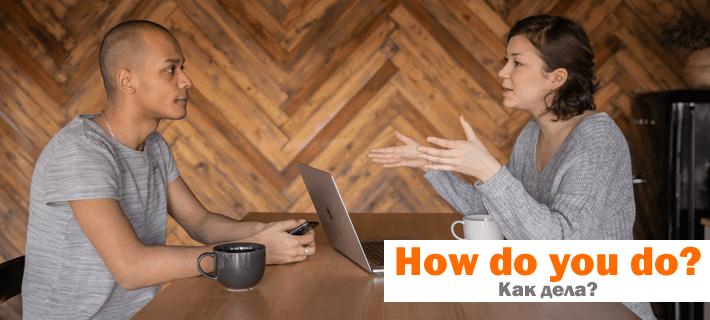 Как дела? перевод фразы на английский язык