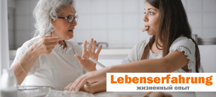 Бабушка передает жизненный опыт на немецком языке