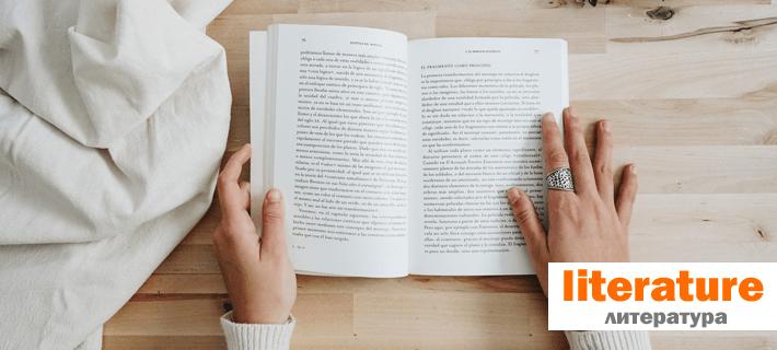 Литература для чтения на английском языке