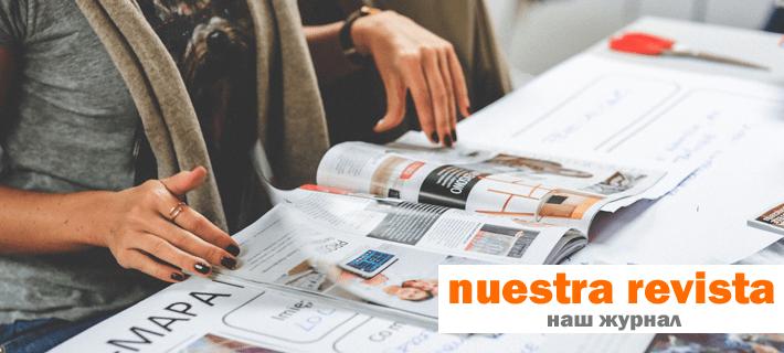 Журнал на испанском языке