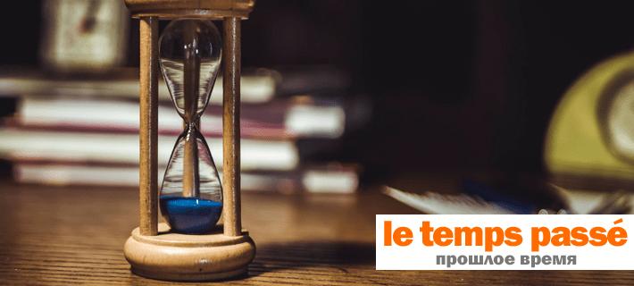 Прошлое время во французском языке