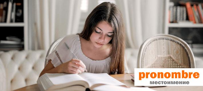 Девочка учит притяжательные местоимения в испанском языке