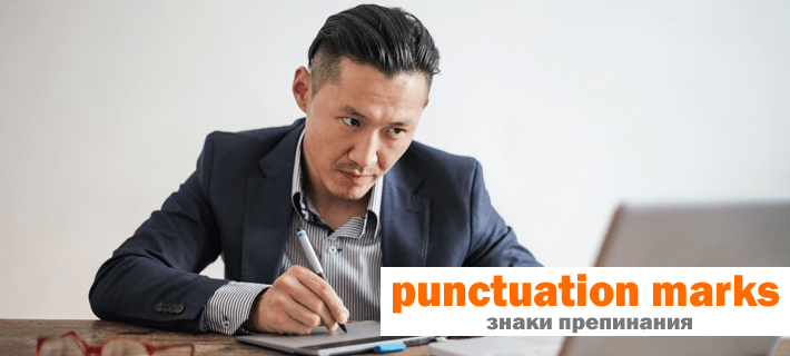 Знаки препинания в английском языке