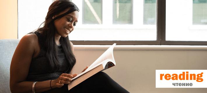 Как научиться читать на английском языке
