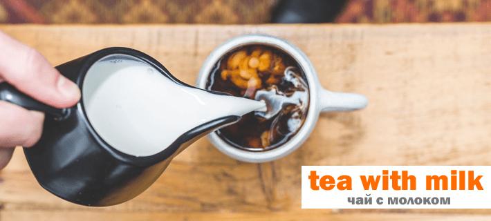 Чай с молоком на английском языке