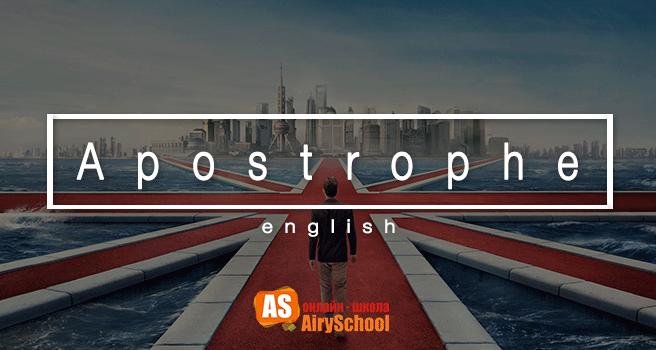 Апостроф в английском языке правило