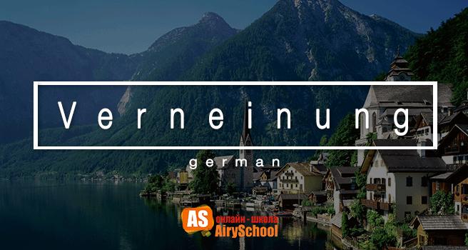 Отрицание в немецком языке
