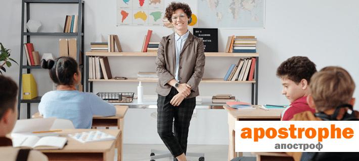 Учительница преподает тему апостроф в английском языке