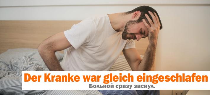 Перевод фразы Больной сразу заснул. на немецкий язык