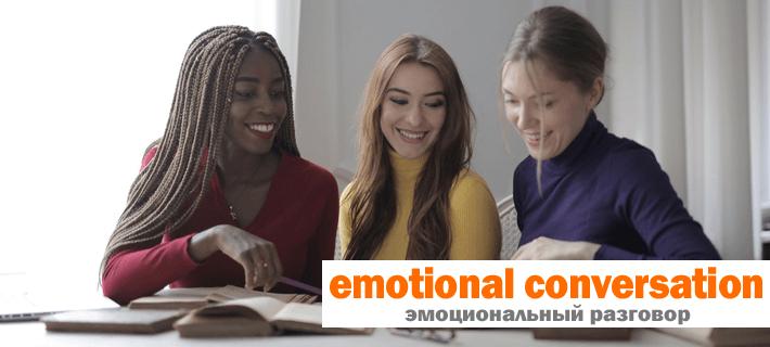 Эмоциональный разговор на английском языке