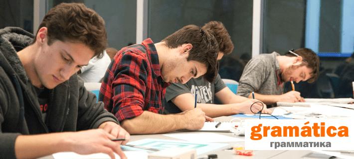 Студенты изучают грамматику испанского языка