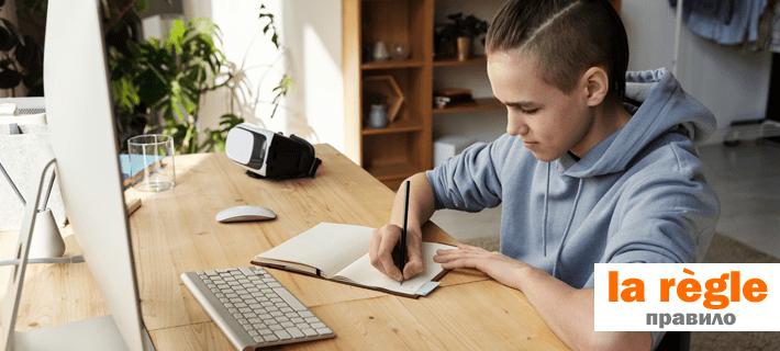 Ученик изучает правила Passe simple во французском языке