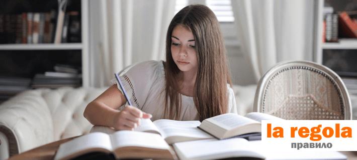 Девушка учит правила местоимений в итальянском языке