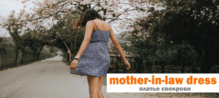 Перевод фразы платье свекрови на английский язык