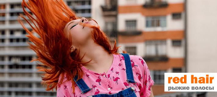 Девушка с рыжими волосами перевод на английском языке