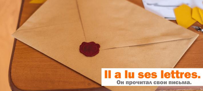 Письмо. Притяжательные прилагательные во французском языке