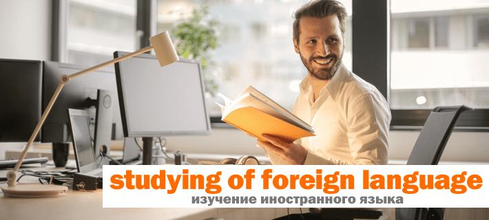 Парень изучает иностранный (английский) язык