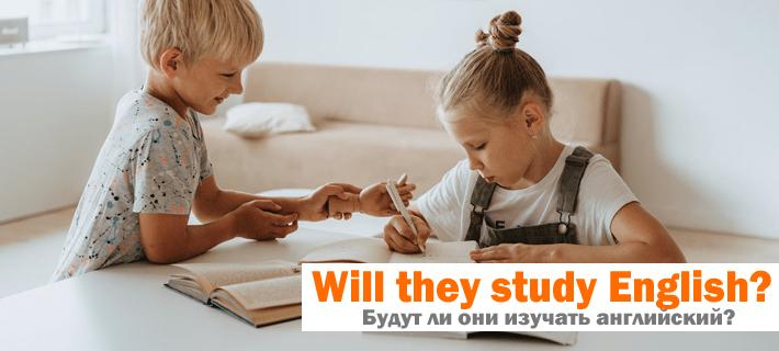 Перевод фразы Будут ли они изучать английский? на английский язык