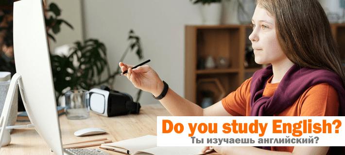 Перевод фразы Ты изучаешь английский?