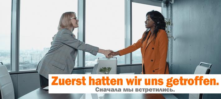 Перевод фразы Сначала мы встретились на немецкий язык