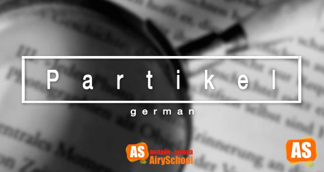 Частицы в немецком языке