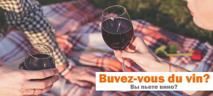 Перевод фразы Вы пьете вино на французском языке