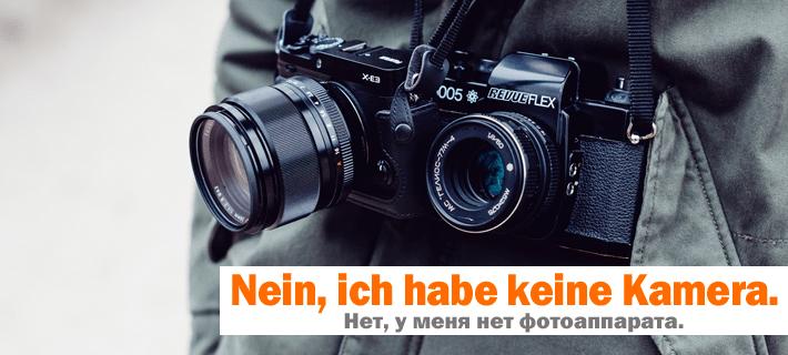Перевод фразы у меня нет фотоаппарата на немецкий язык
