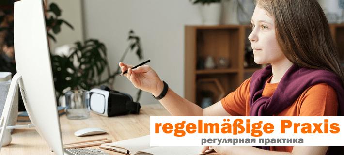 Регулярная практика на немецком языке