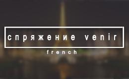 Спряжение французского глагола Venir