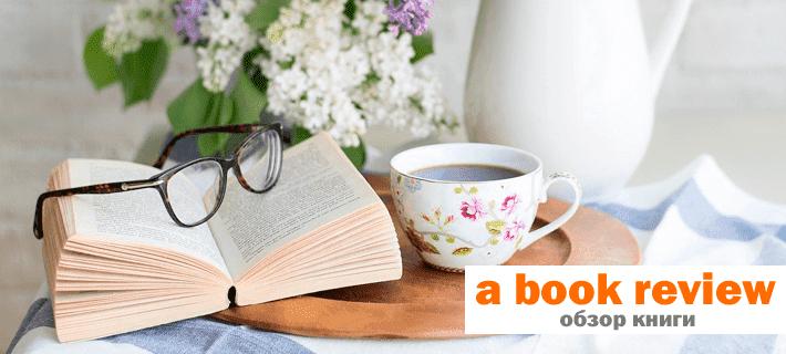 Обзор книги на английском