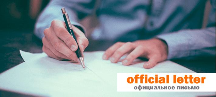Официальное письмо в английском языке