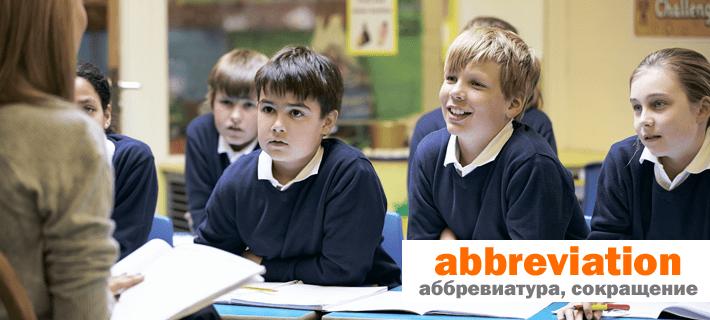 Школьники изучают аббревиатуры и сокращения в английском языке