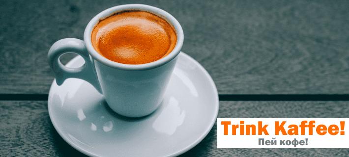 Перевод слова кофе на немецкий язык