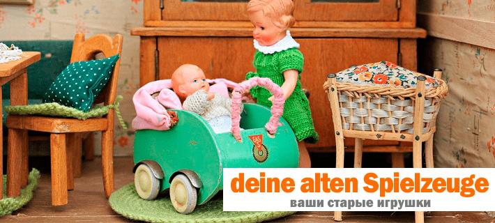 Старые игрушки на немецком языке. Склонение прилагательных