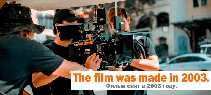Фильм снят на английском языке