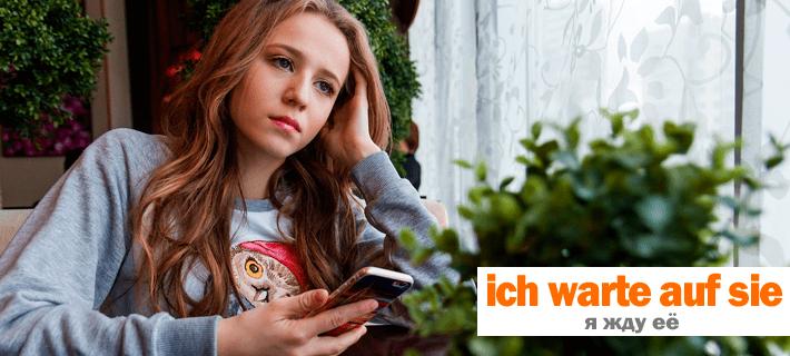 Я жду тебя на немецком языке