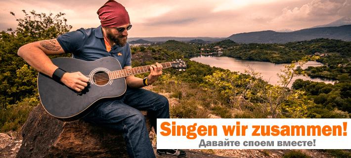 Давайте споем на немецком языке