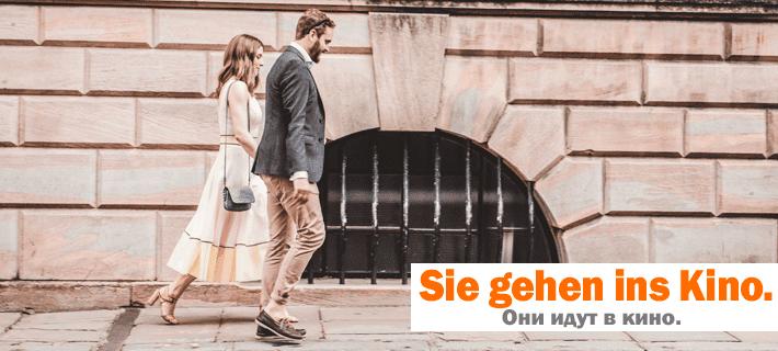 Пара идёт в кино. Предлоги с артиклем в немецком языке