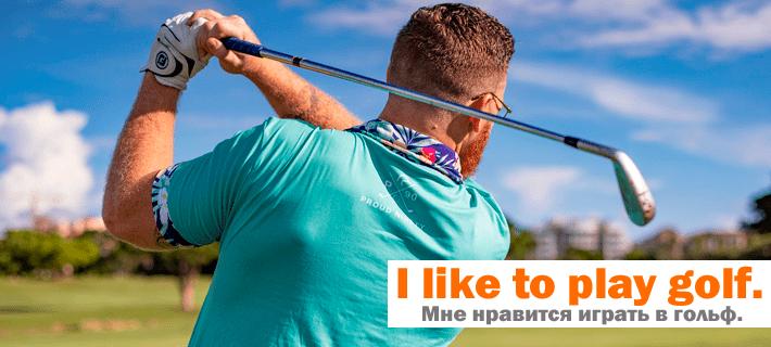 Парень играя в гольф рассказывает о себе на английском языке