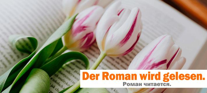 Формы пассива в немецком языке