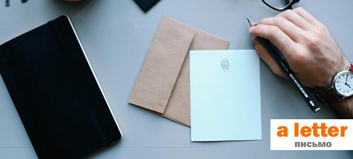 Написать письмо на английском языке