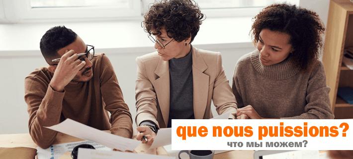 Сомнение на французском языке