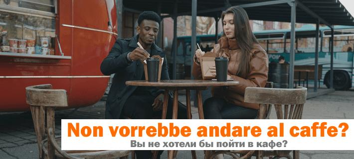 Девушка с парнем в кафе на улице