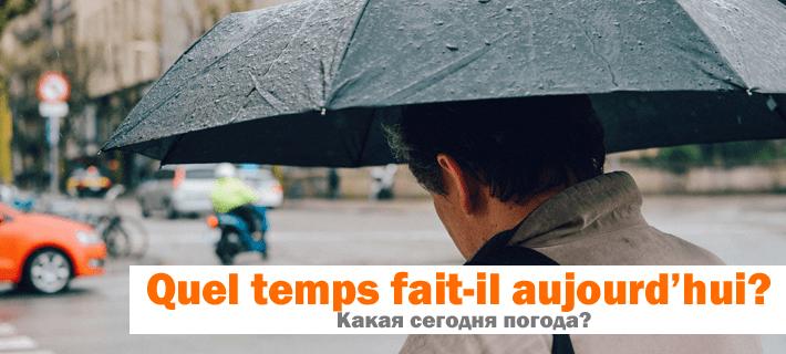 Мужчина с зонтиком в дождливую погоду