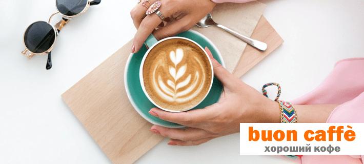 Хороший кофе на итальянском языке