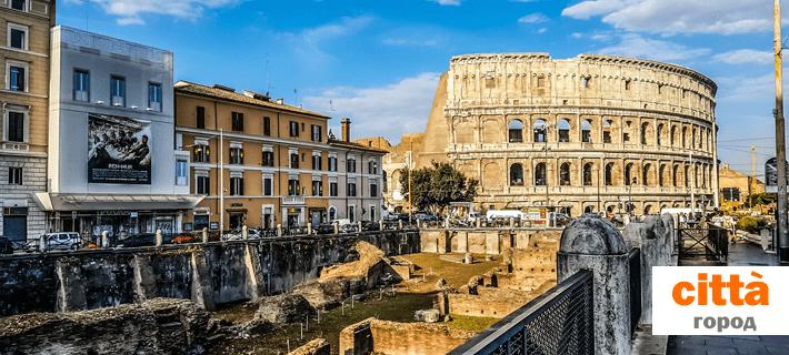 Итальянский город Рим