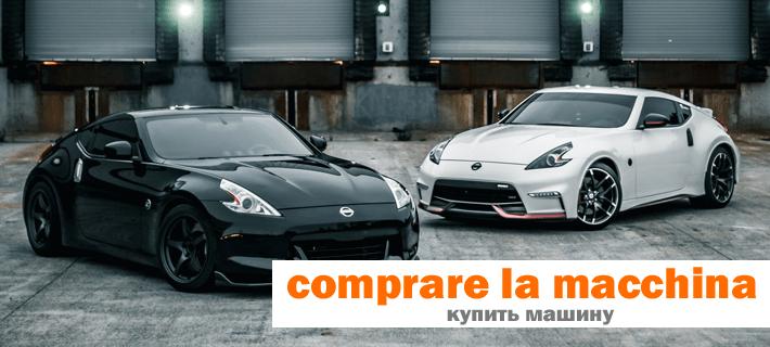 Автомобили. Две машины